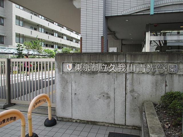 久我山青光学園(視覚障害者支援学校)