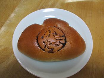 蒲田クリームパン
