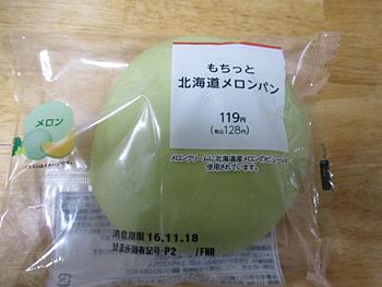 もちっと北海道メロンパン