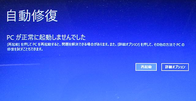 Windows10不具合