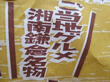 鎌倉コロッケ
