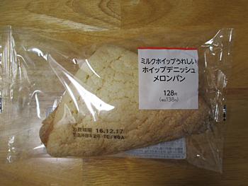 ミルクホイップうれしいホイップデニッシュメロンパン