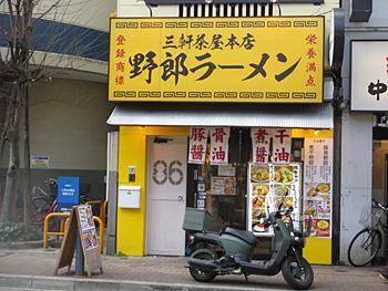 野郎ラーメン三軒茶屋本店