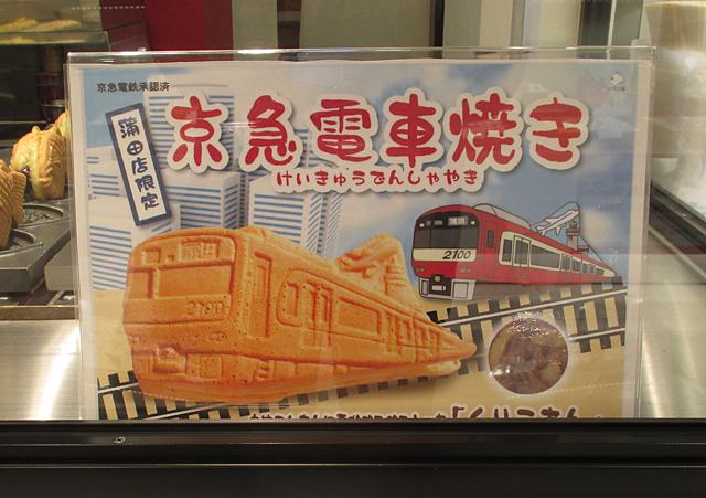 京急電車たい焼き