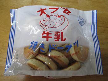 オブセ牛乳 焼きドーナツ