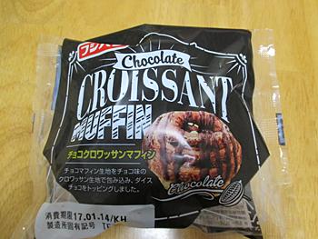 チョコクロワッサンマフィン
