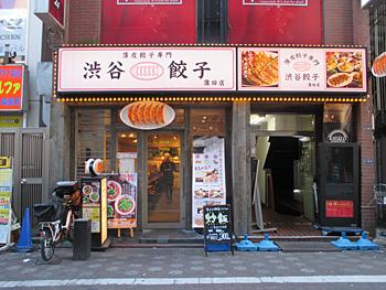 薄皮餃子専門渋谷餃子蒲田店