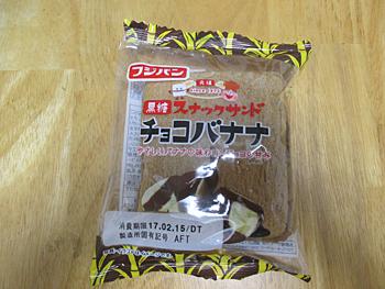 黒糖スナックサンド「チョコバナナ」