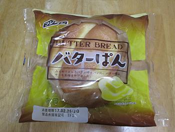 バターぱん