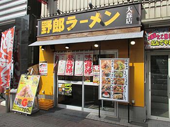 野郎ラーメン大田区大森店