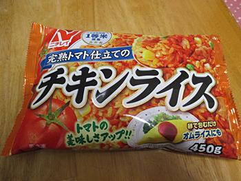 完熟トマト仕立てのチキンライス