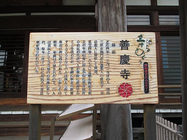 新井宿義民六人衆の墓