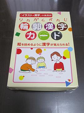 高次脳機能障害からの社会復帰療育、輪郭漢字カード