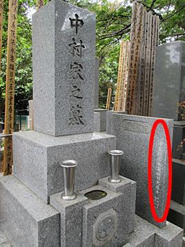 中村八大の墓