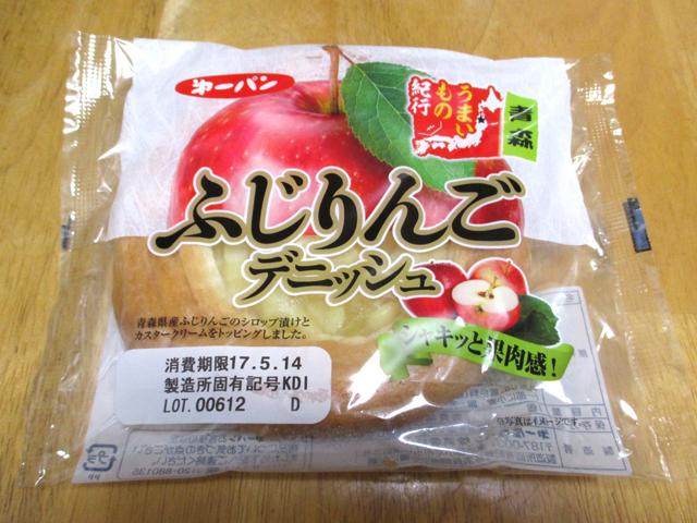 青森 ふじりんごデニッシュ