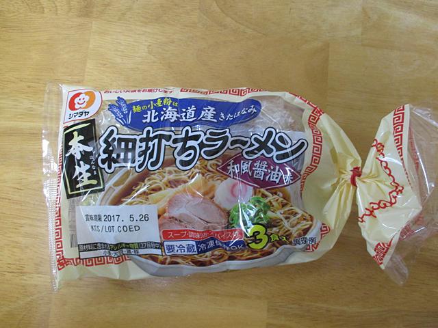 細打ちラーメン和風醤油味