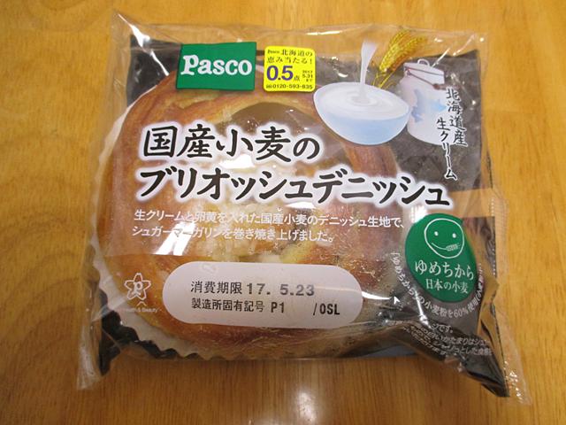 国産小麦のブリオッシュデニッシュ