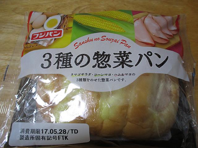 3種の惣菜パン