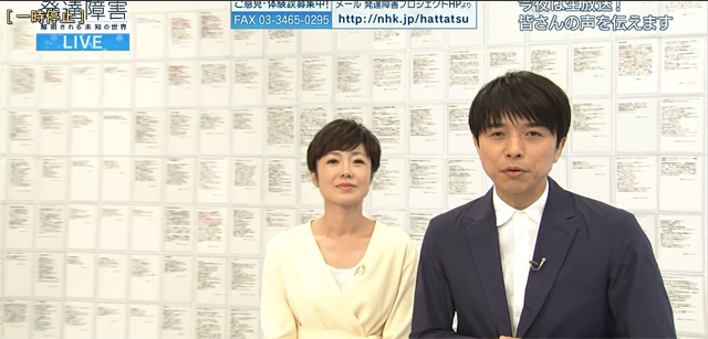 NHKスペシャル 発達障害 解明される未知の世界 5月21日