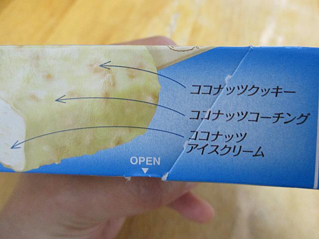 ココナッツ3重奏