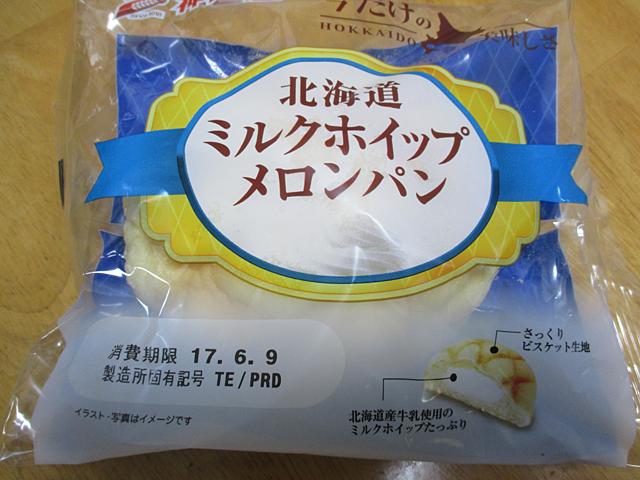 北海道ミルクホイップメロンパン