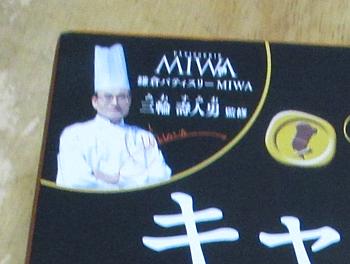 モン・パティシエキャラメル