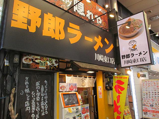 野郎ラーメン川崎東口店
