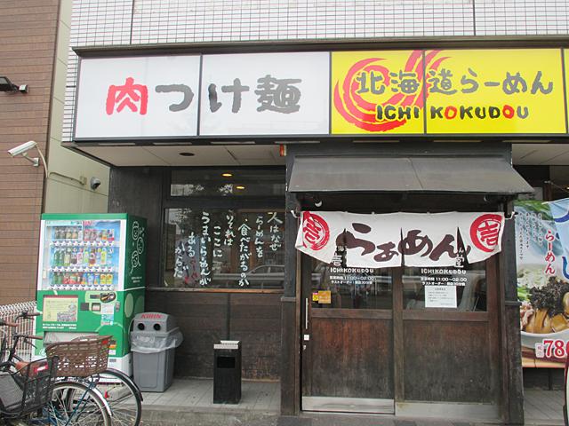 壱鵠堂環八糀谷店