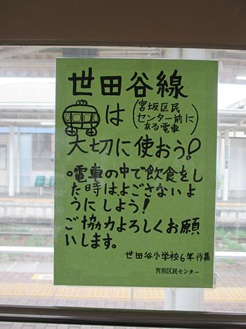 江ノ電600形