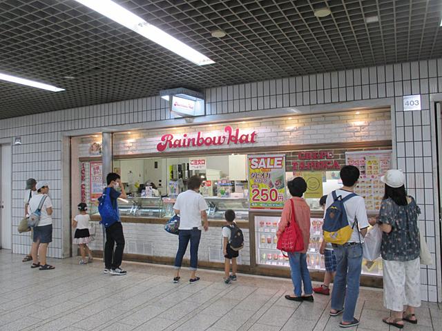 レインボーハット 川崎アゼリア店