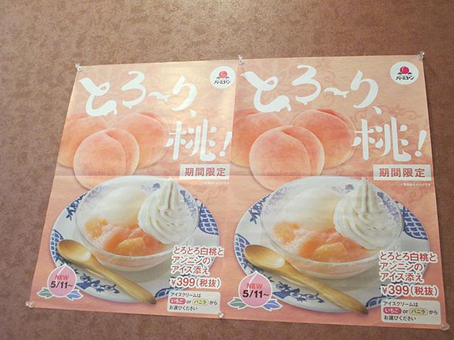 とろとろ白桃とアンニンのアイス添え