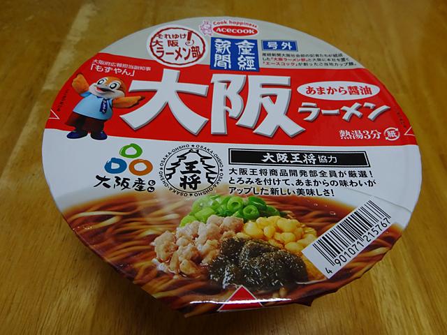 産経新聞大阪ラーメンあまから醤油