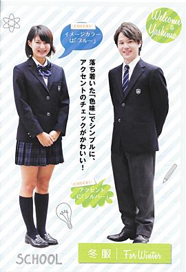 八洲高等学校新宿キャンパス
