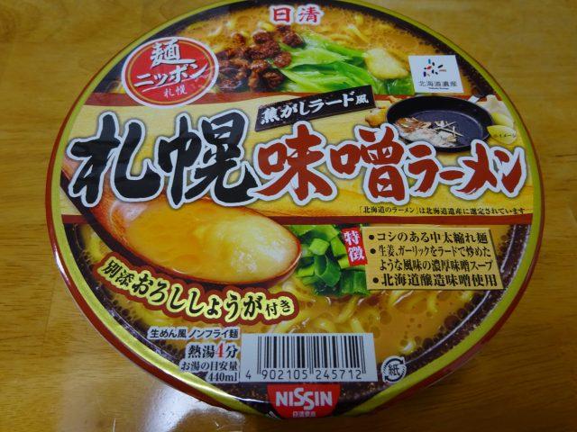 日清麺ニッポン札幌味噌ラーメン