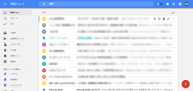 GmailからInboxへ