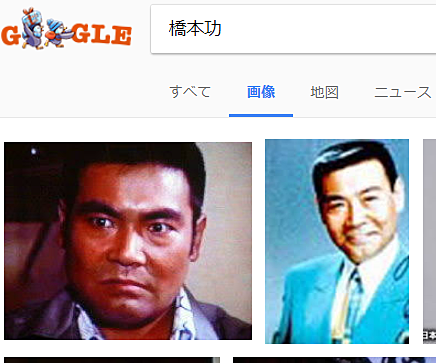橋本功の画像 p1_29
