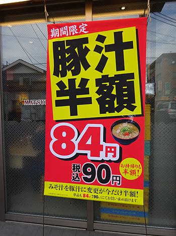 とんかつ松乃家武蔵新田店豚汁半額