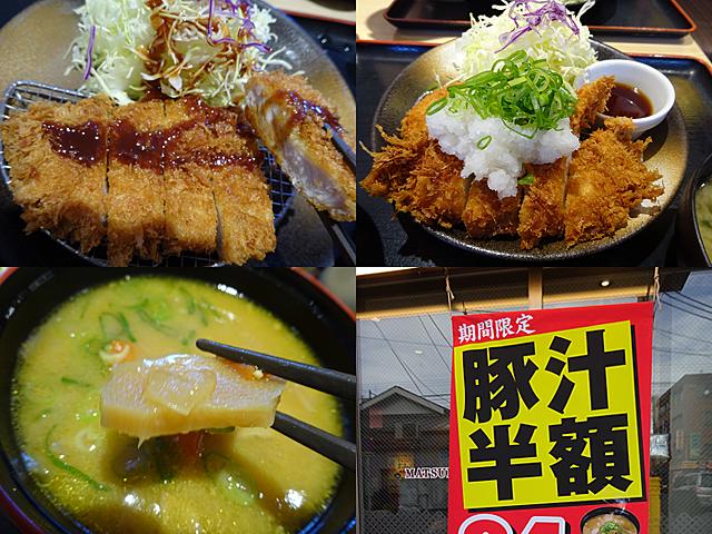 とんかつ松乃家武蔵新田店
