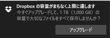 Dropboxダイアログボックス