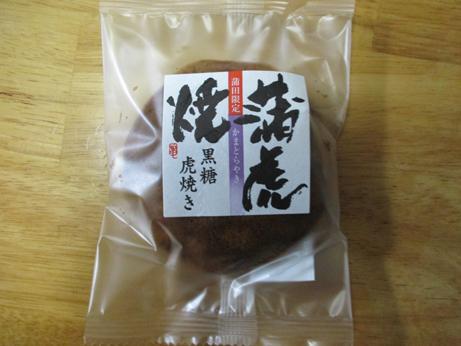 蒲虎焼(袋入り)