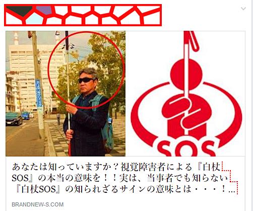 視覚障害者による『白杖SOS』