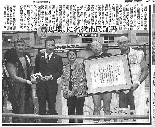 ジャイアント馬場、新潟・三条市の名誉市民