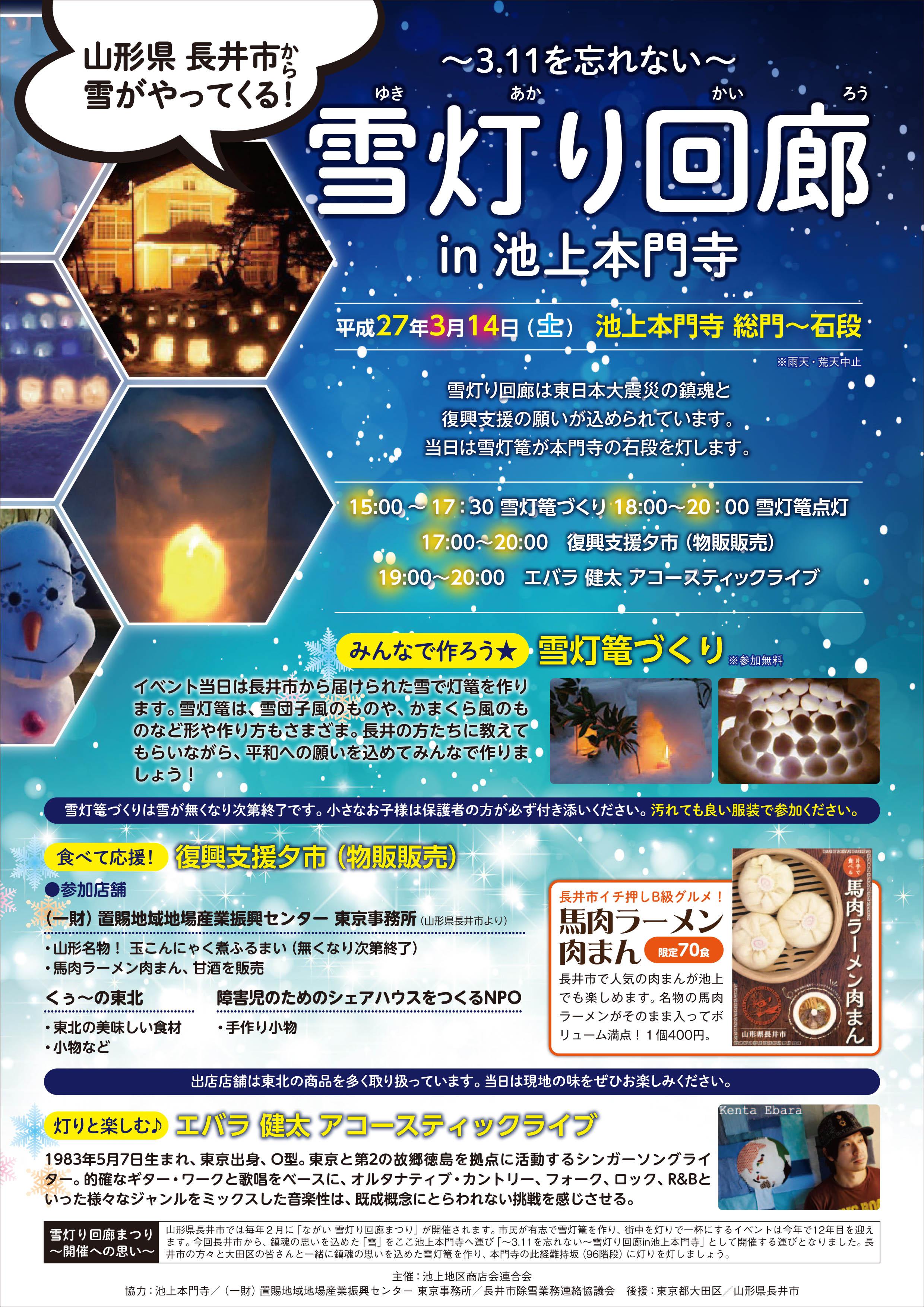 池上本門寺・雪あかり回廊点灯2017