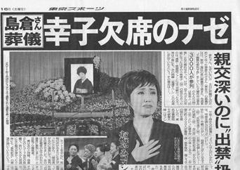 『東京スポーツ』(2013年11月16日付)より