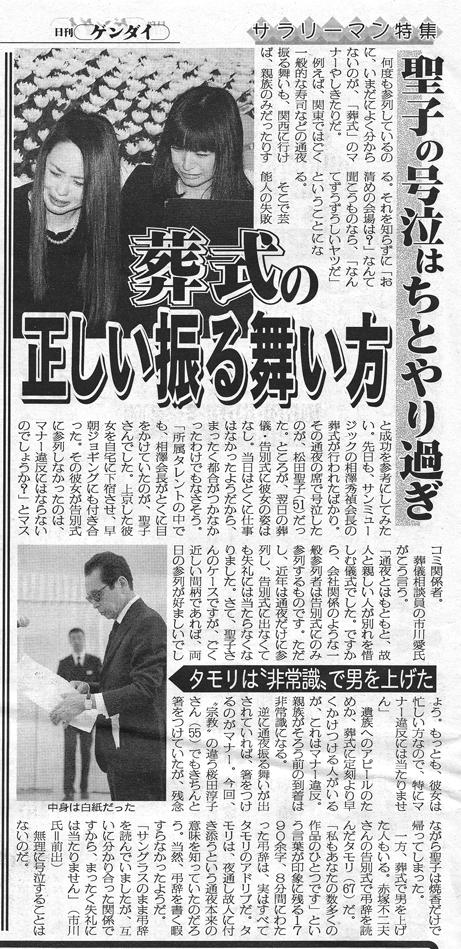 『日刊ゲンダイ』(2013年6月7日付)より