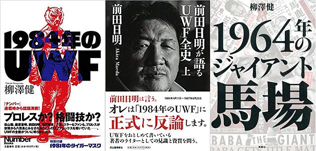 柳澤健氏が『1984年のUWF』を上梓したところ一部のUWF信者から批判が起こり前田日明が反論本を出して話題になったが…
