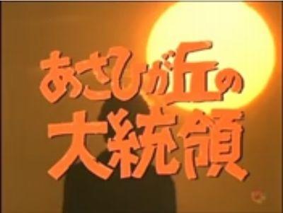 青春学園ドラマは全部で12作放送されましたが主人公の先生にあだ名が付きハンソクと言えば『あさひが丘の大統領』です