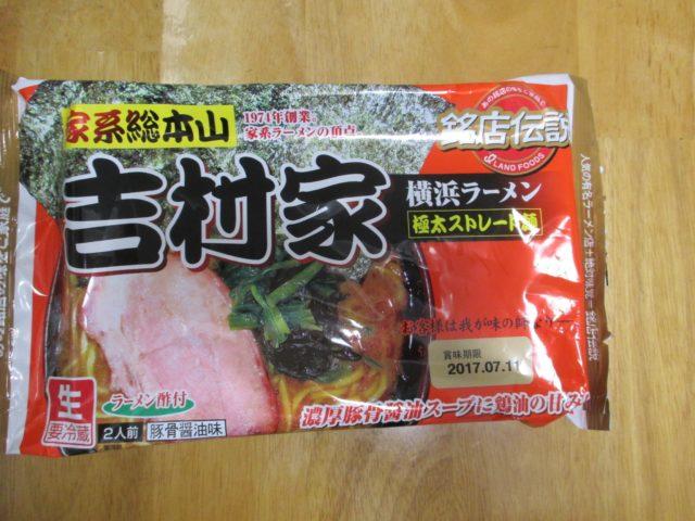 銘店伝説家系総本山吉村家横浜ラーメン豚骨醤油味