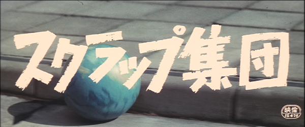 『スクラップ集団』(1968年、松竹)は渥美清、露口茂、小沢昭一、三木のり平があいりん地区でスクラップ業を展開