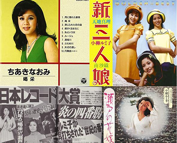 ちなきなおみの『喝采』が小柳ルミ子の『瀬戸の花嫁』で決まりかけていたレコード大賞を大逆転で制した歴史的歌姫対決